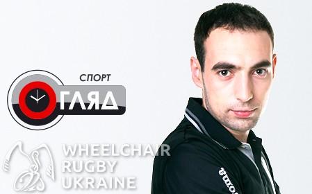 Вперше в Україні відбувся турнір із регбі на візках